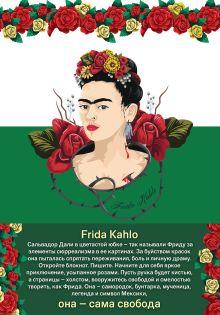 Блокнот. Фрида Кало (зелёная обложка) (Арте)