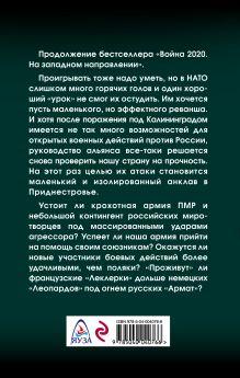 Обложка сзади Война 2020. На южном фланге Владислав Морозов