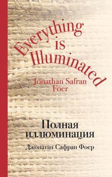 Обложка Полная иллюминация Джонатан Сафран Фоер