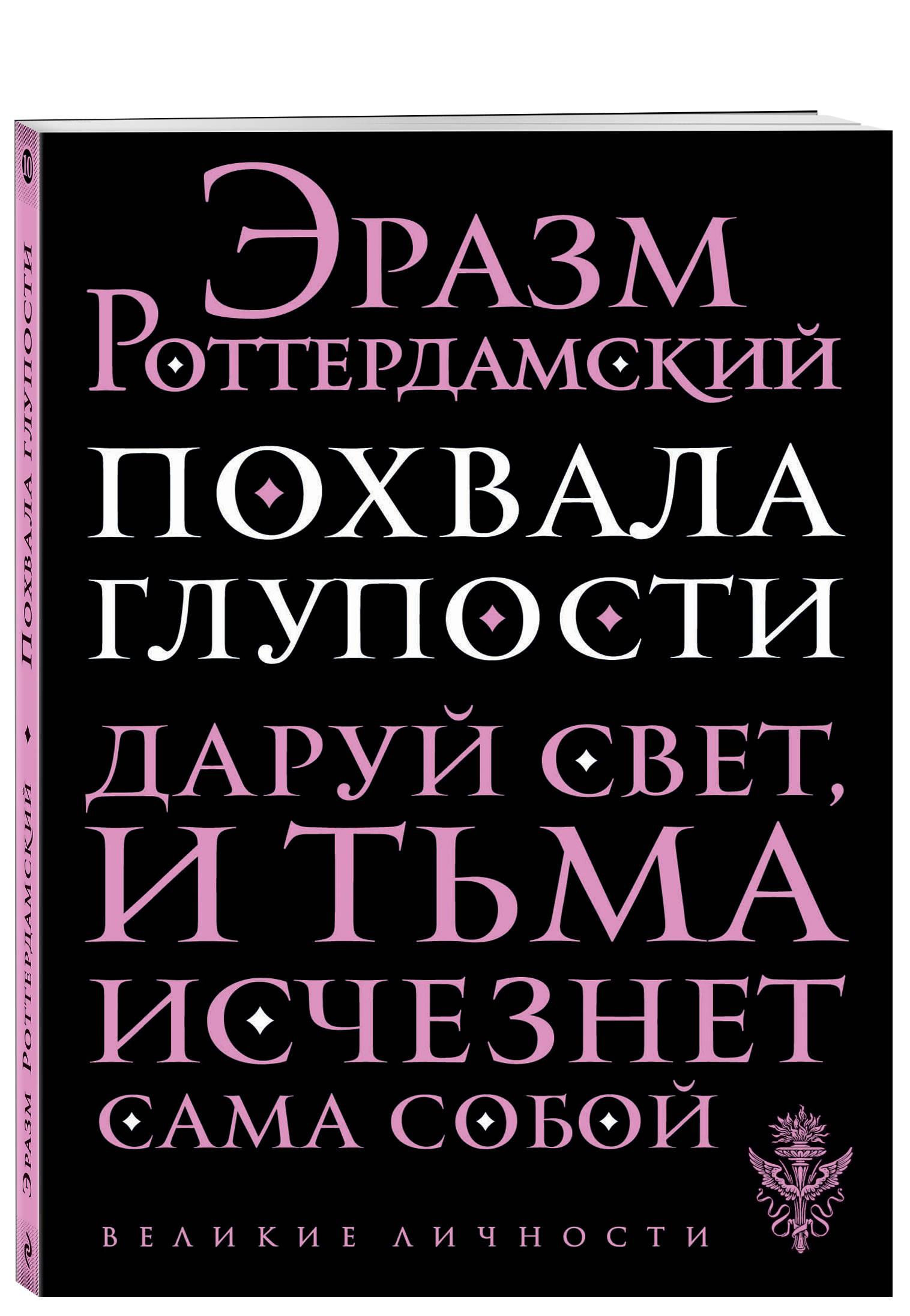 Похвала глупости ( Эразм Р.  )