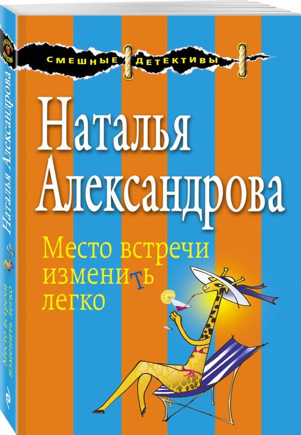 Место встречи изменить легко Александрова Н.Н.