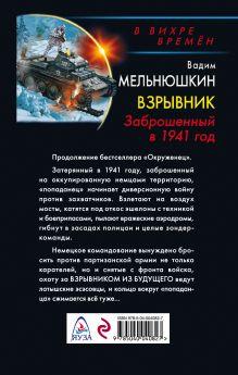 Обложка сзади Взрывник. Заброшенный в 1941 год Вадим Мельнюшкин