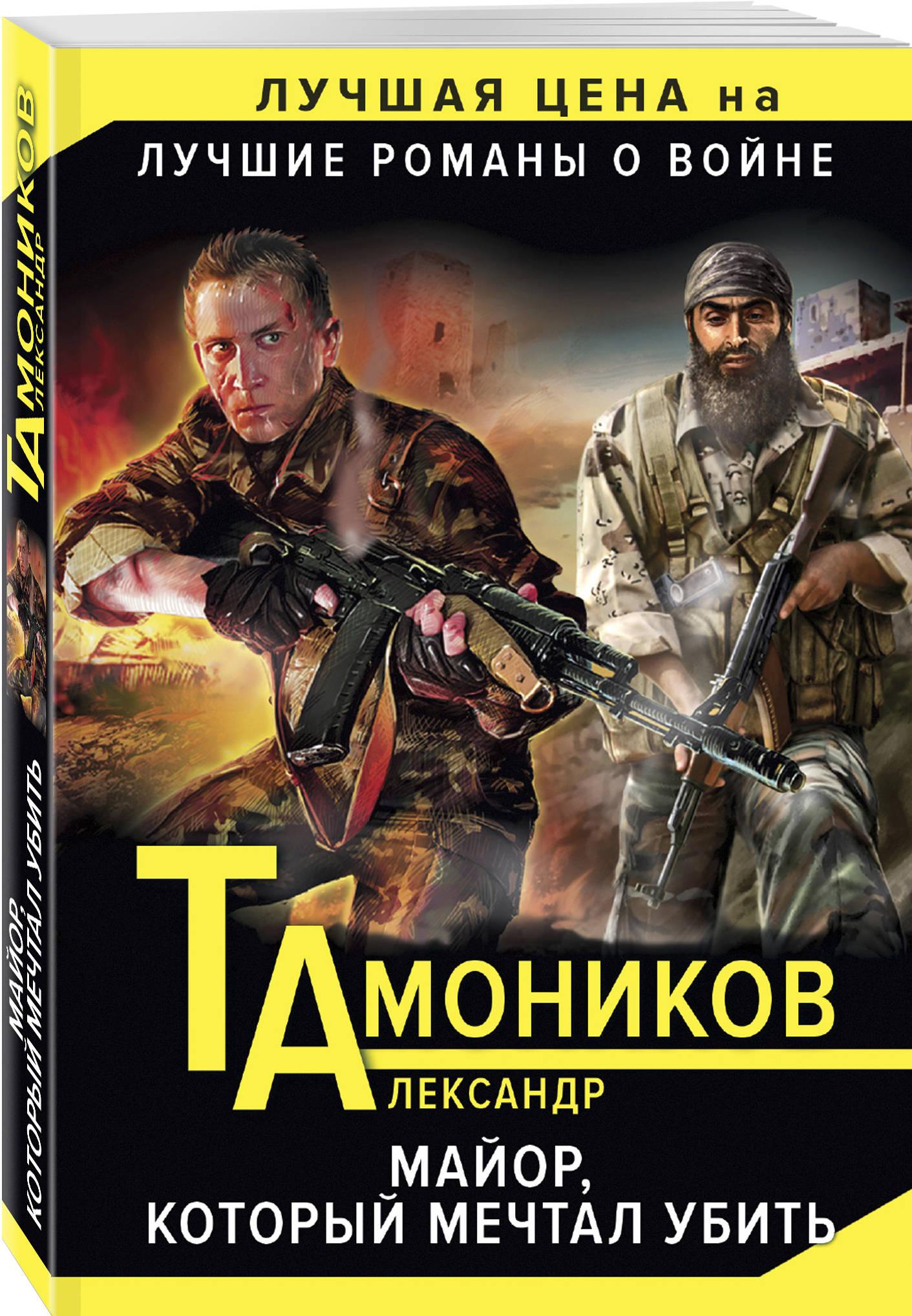 Майор, который мечтал убить ( Тамоников А.А.  )