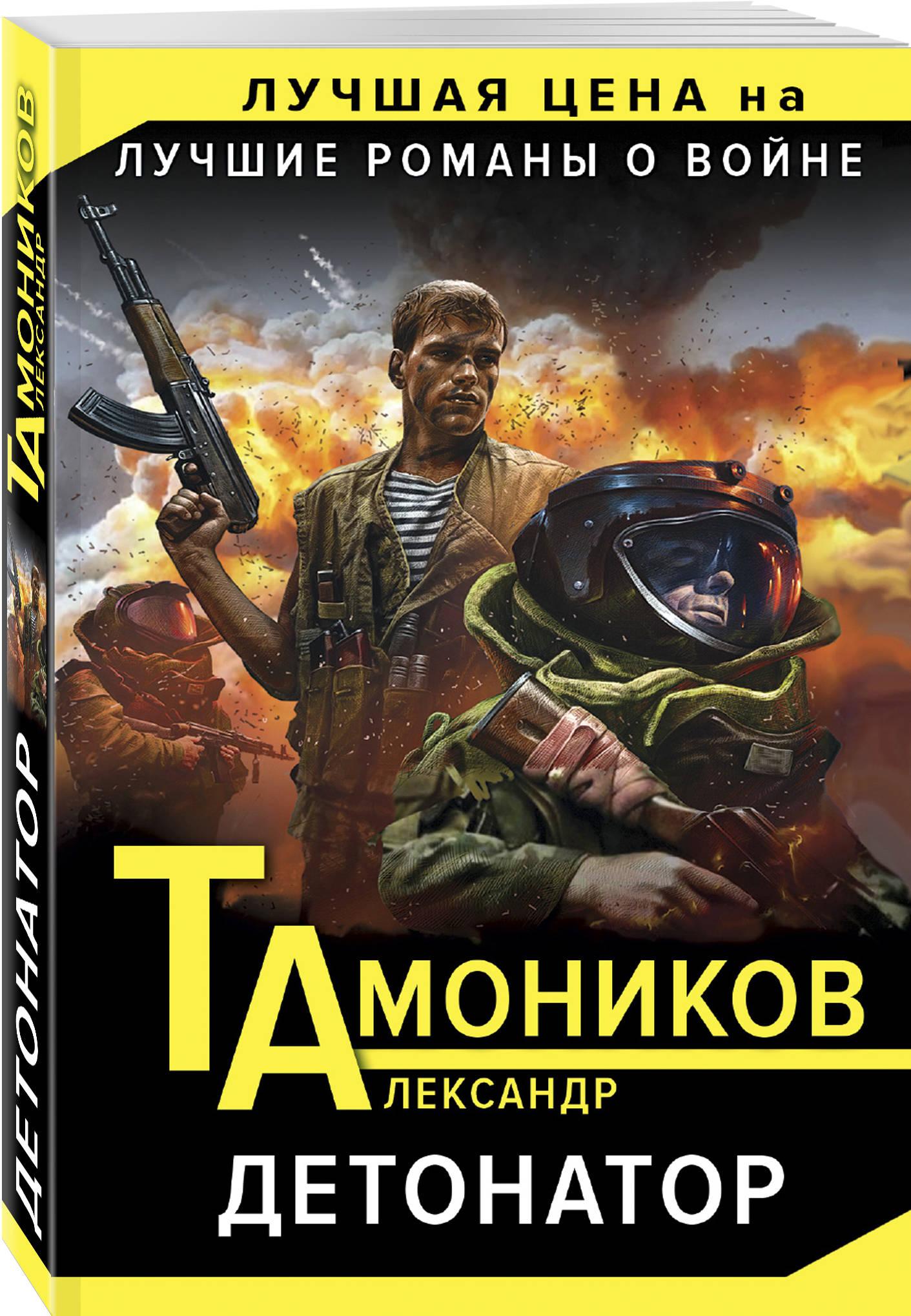 Детонатор ( Тамоников А.А.  )