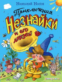 Приключения Незнайки и его друзей (ил. А. и В. Ружо) (ст. изд.)