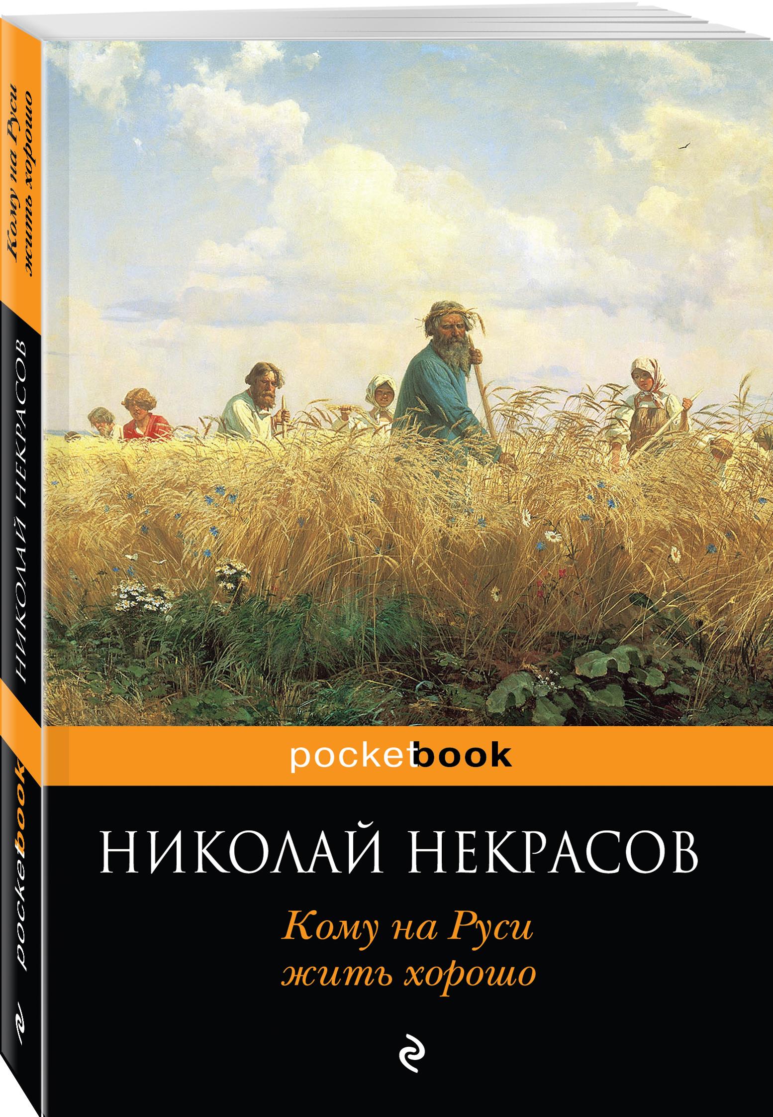 Кому на Руси жить хорошо ( Некрасов Николай Алексеевич  )