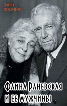 Обложка Фаина Раневская и ее мужчины Збигнев Войцеховский