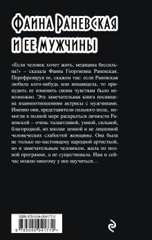 Обложка сзади Фаина Раневская и ее мужчины Збигнев Войцеховский