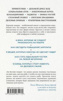 Обложка сзади Современный этикет для успеха в бизнесе и жизни Диана Готтсман