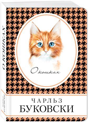 О кошках Буковски Ч.