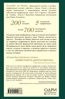 Обложка сзади Герлен. Загадочная история легендарной семьи парфюмеров Элизабет де Фейдо