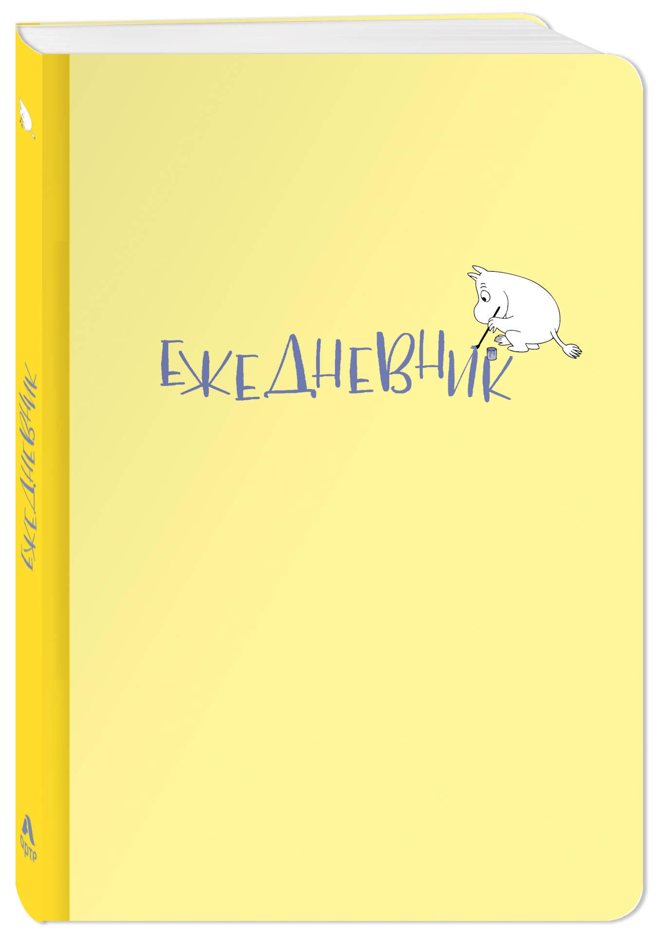 Ежедневник Муми-тролль (недатированный, жёлтая обложка) (Арте) желай делай ежедневник