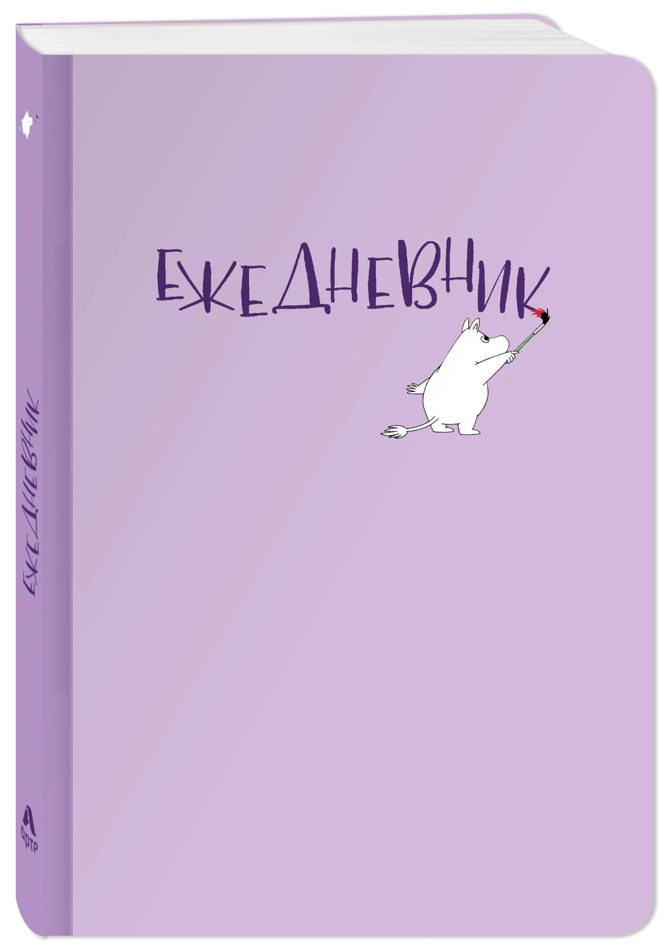 Ежедневник Муми-тролль (недатированный, лиловая обложка) (Арте) желай делай ежедневник