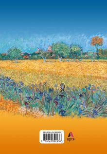 Обложка сзади Ежедневник. Ван Гог. Пшеничное поле (недатированный) (Арте)