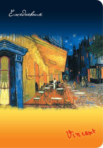 Ежедневник. Ван Гог. Ночное кафе (недатированный) (Арте)