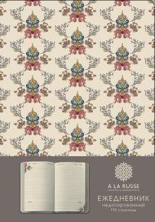 Обложка Ежедневник A LA RUSSE. Крупный орнамент (формат А5, недатированный) (Арте)