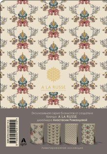Обложка сзади Ежедневник A LA RUSSE. Крупный орнамент (формат А5, недатированный) (Арте)