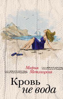 Обложка Кровь не вода Мария Метлицкая