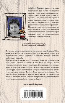 Обложка сзади Кровь не вода Мария Метлицкая