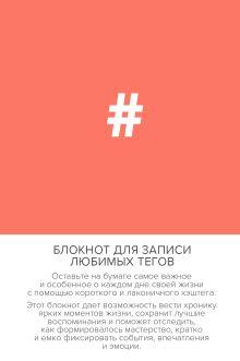 Обложка Блокнот для записи любимых тегов. #HASHTAG (обложка оранжевая) (Арте)