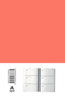 Обложка сзади Блокнот для записи любимых тегов. #HASHTAG (обложка оранжевая) (Арте)