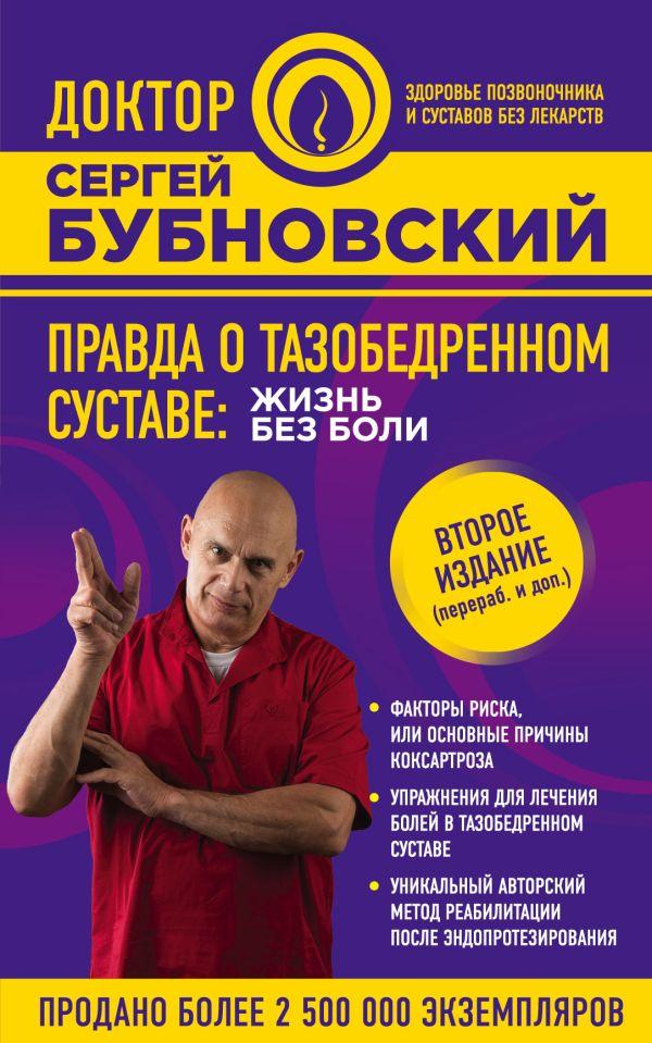 Книга бубновского правда о тазобедренном суставе читать застужены суставы