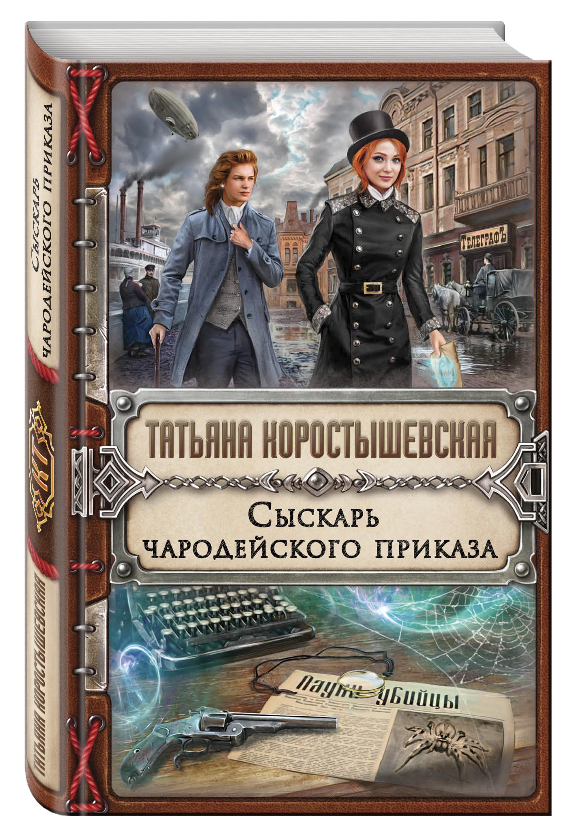 Сыскарь чародейского приказа ( Коростышевская Т.Г.  )