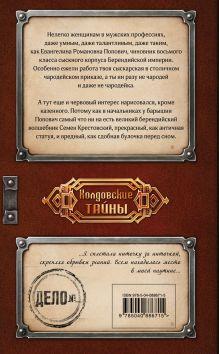 Обложка сзади Сыскарь чародейского приказа Татьяна Коростышевская