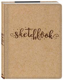 - Скетчбук крафт (оф. 2) обложка книги