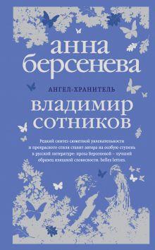 Обложка Ангел-хранитель Анна Берсенева, Владимир Сотников