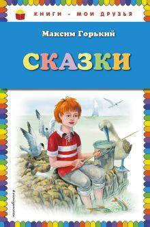 Обложка Сказки Максим Горький