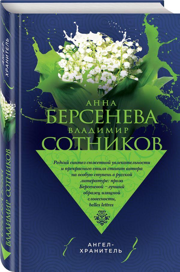 Ангел-хранитель Берсенева А., Сотников В.