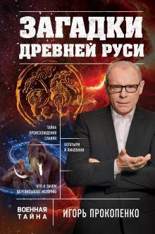 Обложка Загадки Древней Руси Игорь Прокопенко