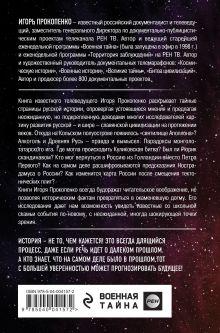 Обложка сзади Загадки Древней Руси Игорь Прокопенко