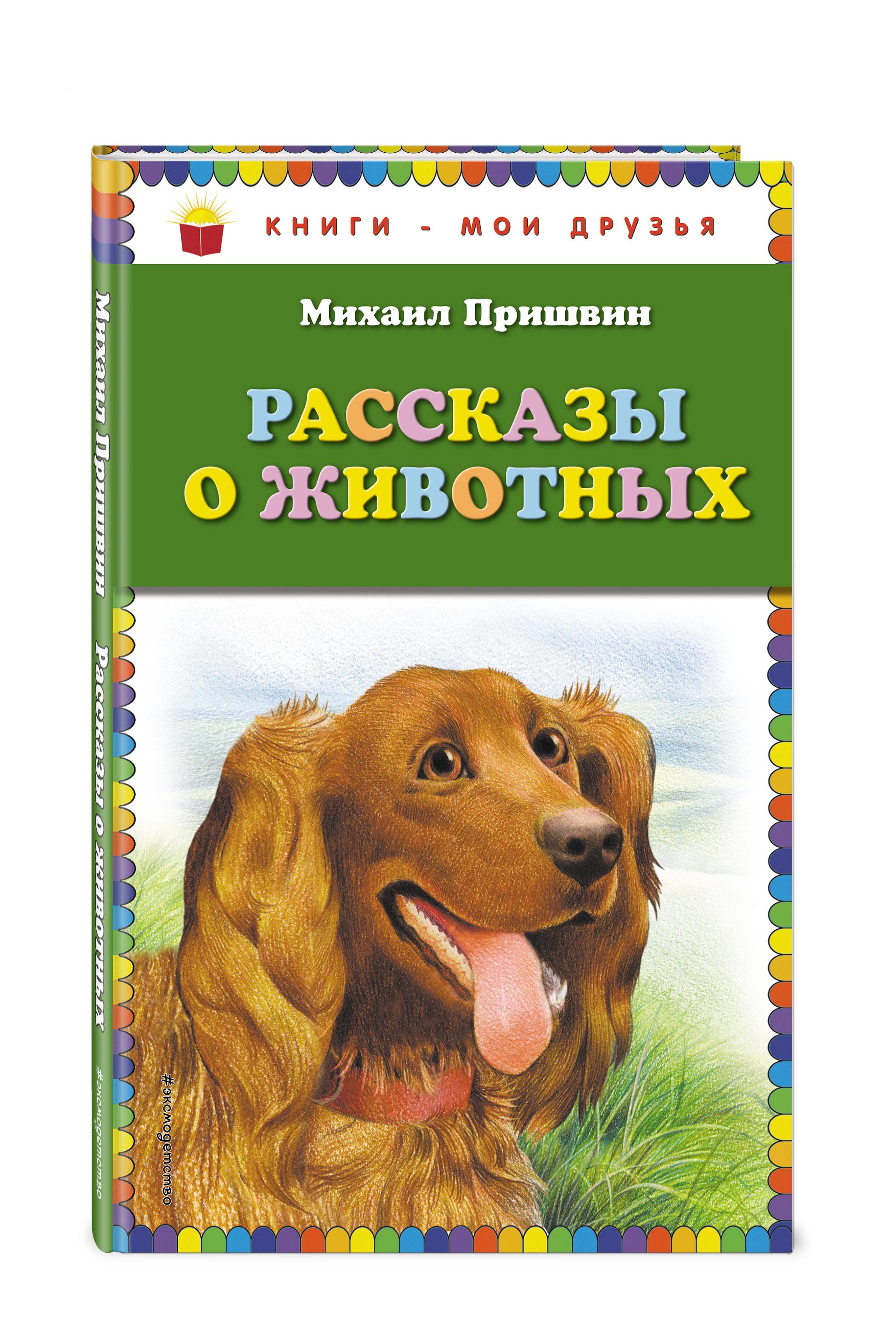 Рассказы о животных ( Пришвин М.М.  )