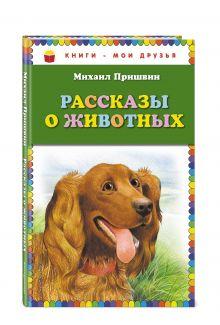 Рассказы о животных (ил. В. Н. Белоусова и М. Б. Белоусовой)