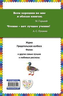 Обложка сзади Рассказы о животных Михаил Пришвин