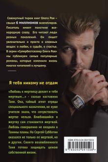 Обложка сзади Я тебя никому не отдам Олег Рой