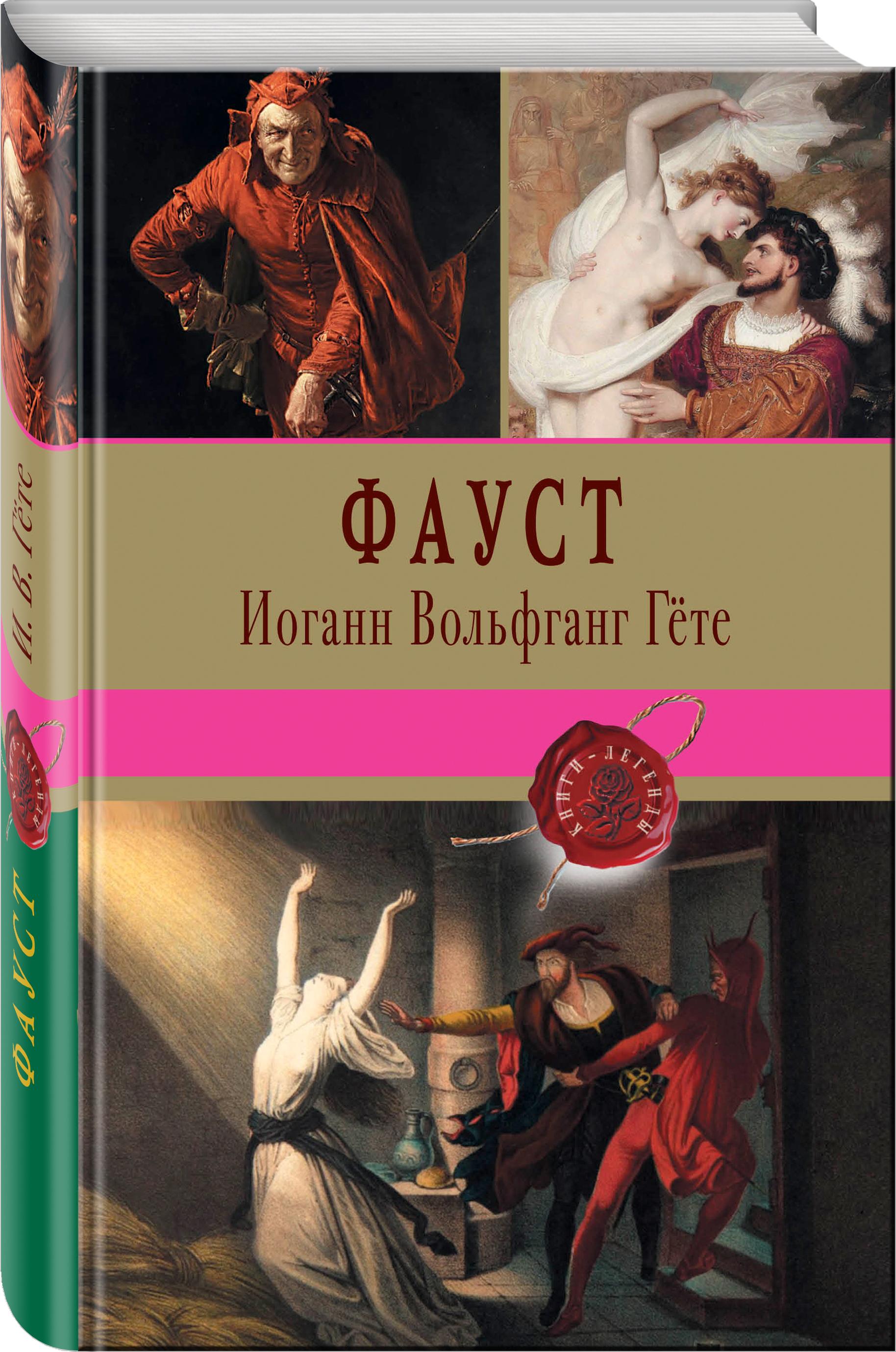 Гёте И.В. Фауст иоганн вольфганг гёте найкращі вірші