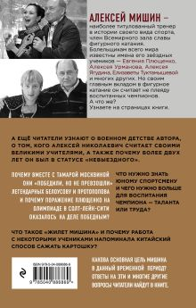 Обложка сзади О чём молчит лёд? О жизни и карьере великого тренера Алексей Мишин