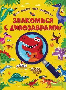 Обложка Знакомься с динозаврами!