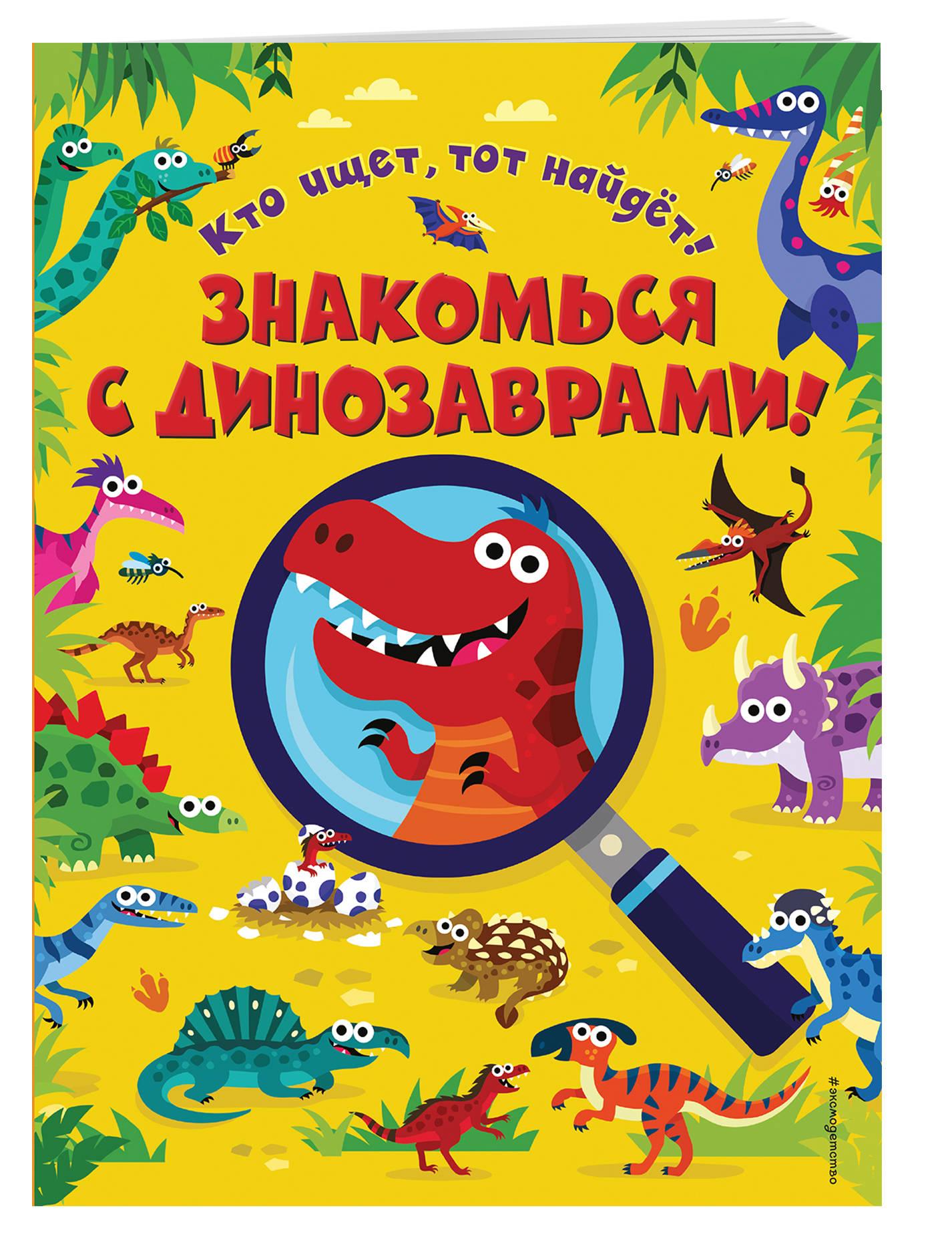 Знакомься с динозаврами! айрис пресс игры с прищепками раскраски и головоломки