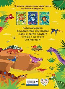 Обложка сзади Знакомься с динозаврами!