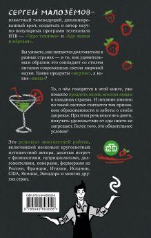Обложка сзади Еда живая и мертвая. 5 принципов здорового питания Сергей Малоземов