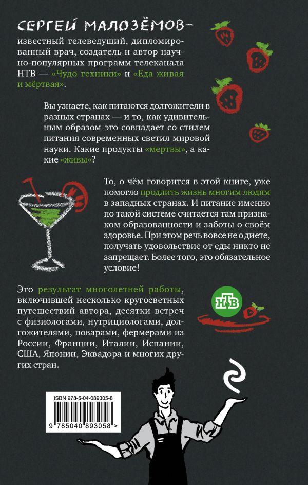 Книга Еда живая и мертвая 5 принципов здорового питания Сергей ... 6bf999770ce