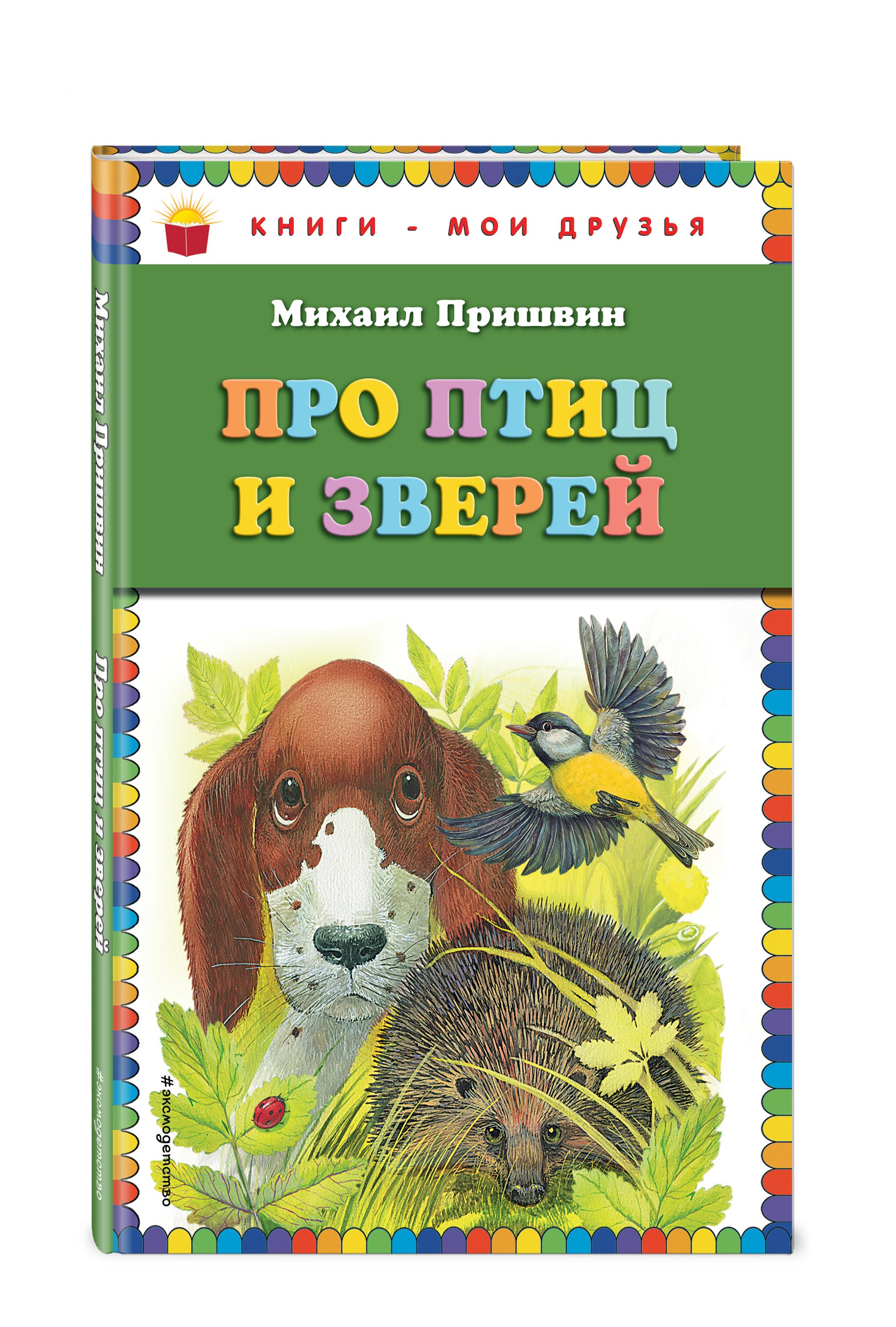 Про птиц и зверей ( Пришвин М.М.  )