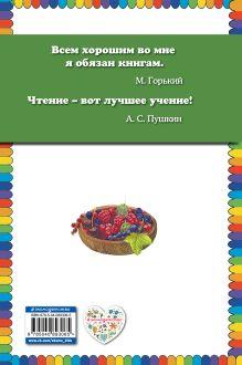 Обложка сзади Про птиц и зверей Михаил Пришвин