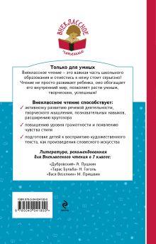 Обложка сзади Муму Иван Тургенев