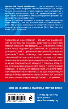 Обложка сзади Методика Бубновского: краткий путеводитель Сергей Бубновский