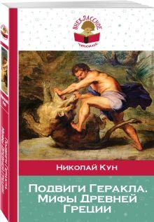 Подвиги Геракла. Мифы Древней Греции обложка книги